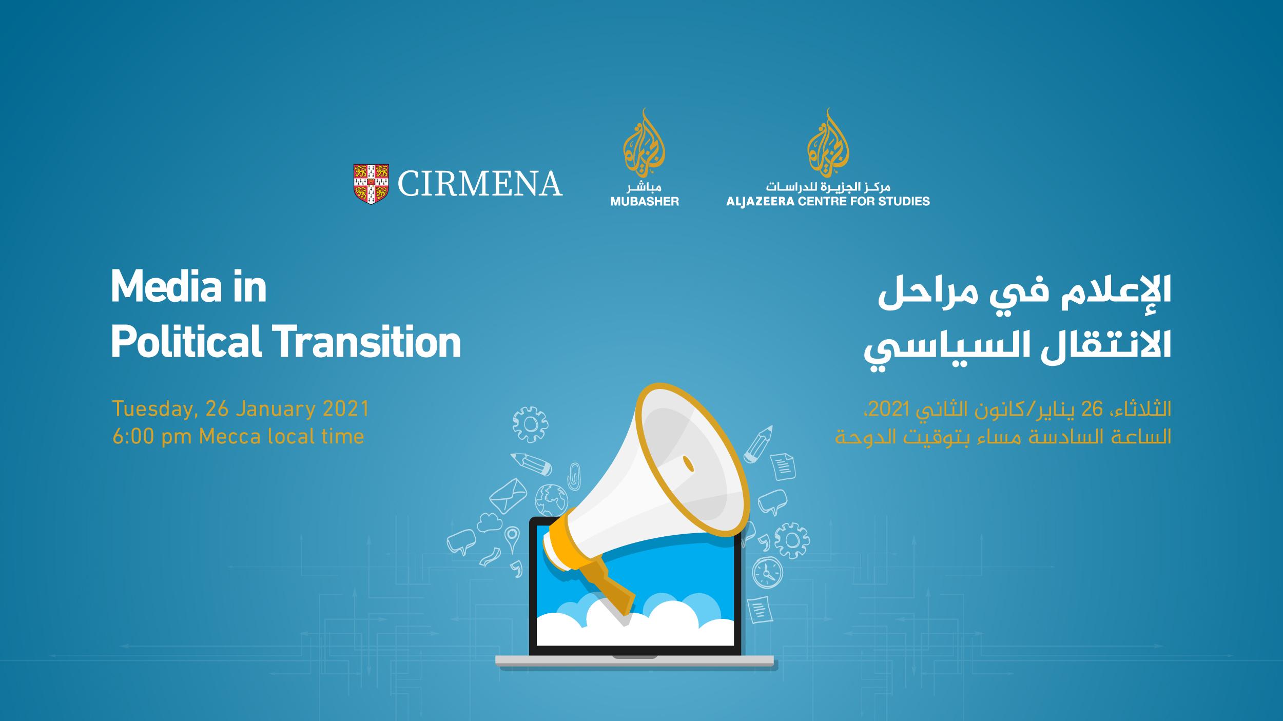 studies.aljazeera.net: Media in Political Transition in the Southern Mediterranean after 2011