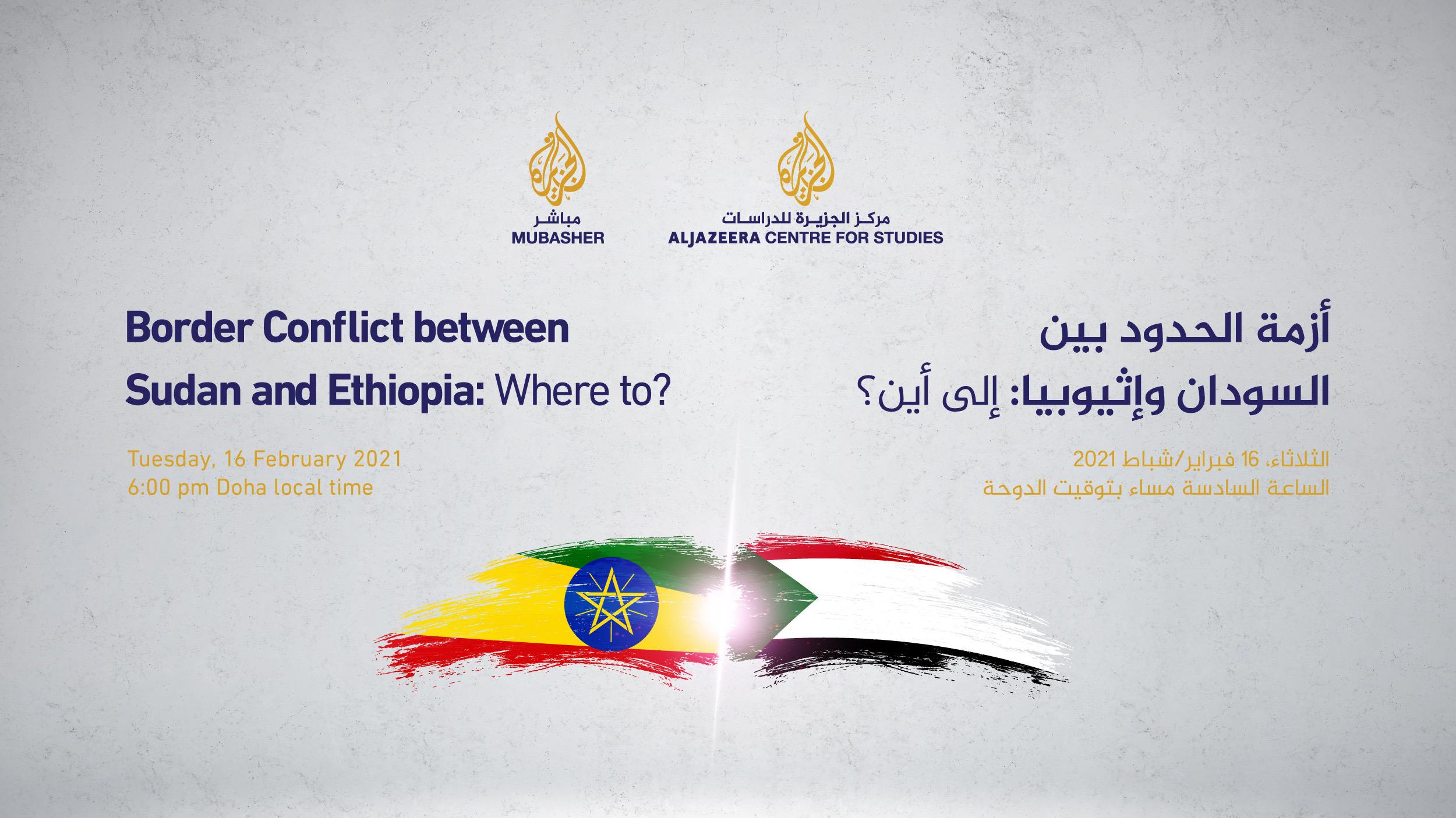 studies.aljazeera.net: AJCS explores the developments and trajectory of the border conflict between Sudan and Ethiopia