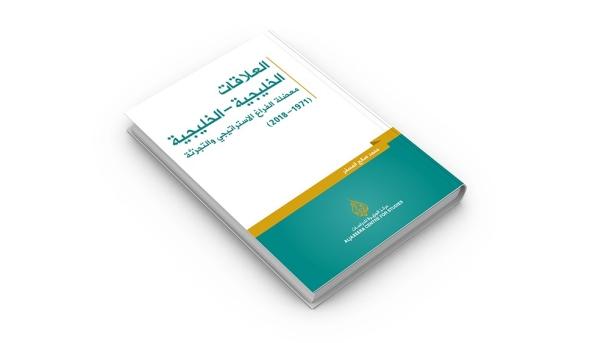 studies.aljazeera.net: Intra-Gulf Relations: The Dilemma of Strategic Void and Fragmentation (1971-2018)