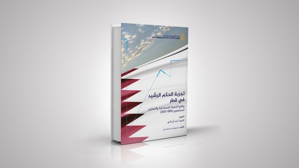 studies.aljazeera.net: The Experience of Good Governance in Qatar: Levers of Sustainable Development and Social Empowerment (1995–2013)