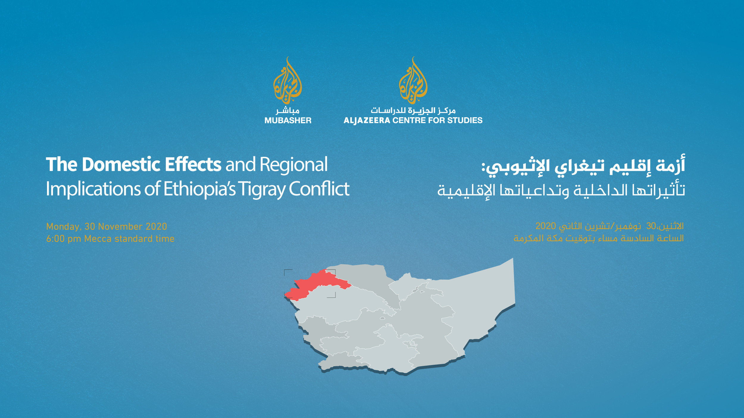 studies.aljazeera.net: AJCS webinar to shed light on Ethiopia's Tigray Conflict and explore domestic and regional implications